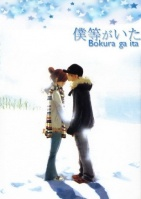 Bokura-Ga-Ita_(2006.07.03-12.25)