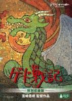 Gedo-Senki_[2006.07.29]