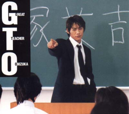 Great-Teacher-Onizuka_Drama