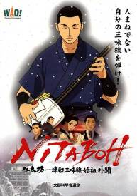 Nitaboh-The-Shamisen-Master_(2004.02.21)