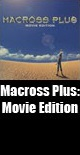 Macross-Plus-Movie-Edition_(1995.08.25)
