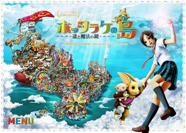Oblivion Island: Haruka and the Magic Mirror | …