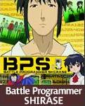 Battle-Programmer-Shirase_(2003.10.03-2004.01.04)