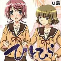 Hitohira_[2007.03.28-2007.06.13]